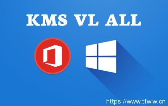 KMS-VL-ALL 7.2 RC2汉化版 激活Win10/Office2019/VS2017 电脑软件-第1张