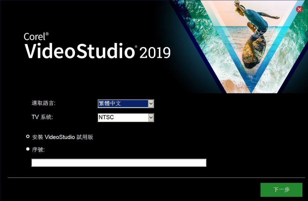 会声会影2019旗舰版 v22.1.0331中文版 附注册机 电脑软件-第2张