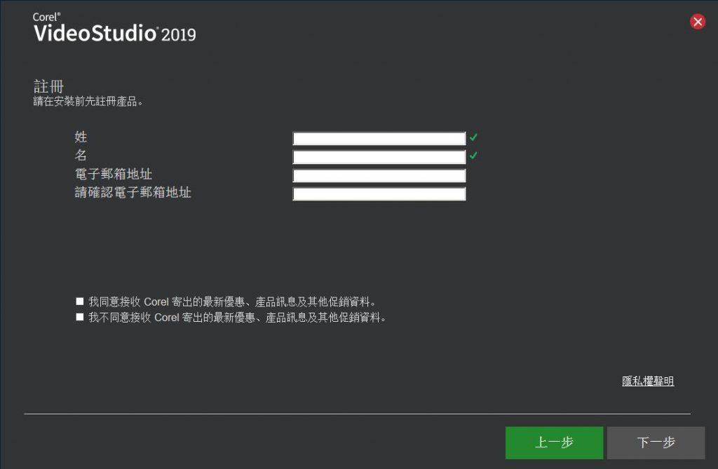 会声会影2019旗舰版 v22.1.0331中文版 附注册机 电脑软件-第5张