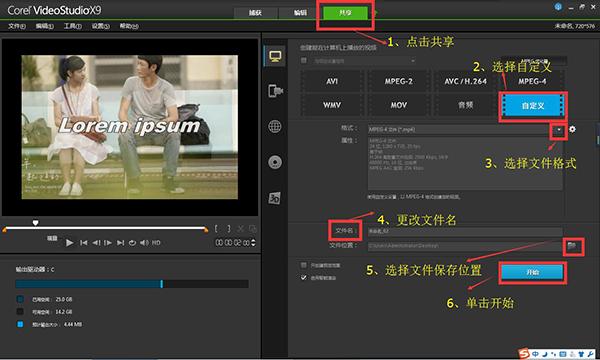 会声会影2019旗舰版 v22.1.0331中文版 附注册机 电脑软件-第21张