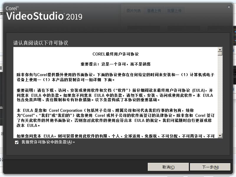 会声会影2019旗舰版 v22.1.0331中文版 附注册机 电脑软件-第8张