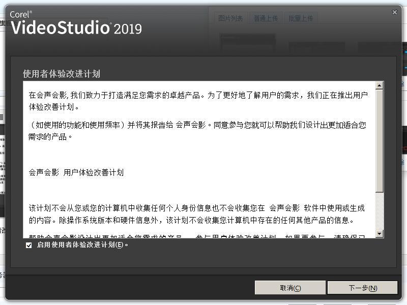 会声会影2019旗舰版 v22.1.0331中文版 附注册机 电脑软件-第9张