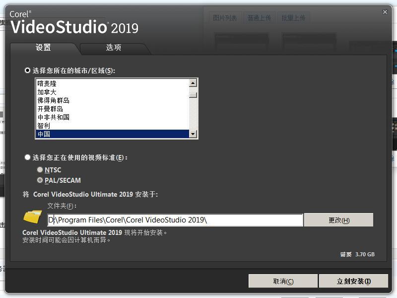 会声会影2019旗舰版 v22.1.0331中文版 附注册机 电脑软件-第10张