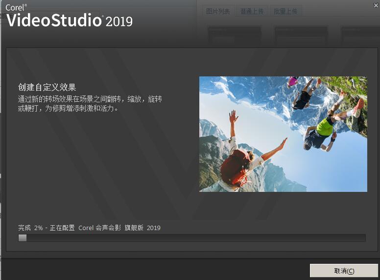 会声会影2019旗舰版 v22.1.0331中文版 附注册机 电脑软件-第11张