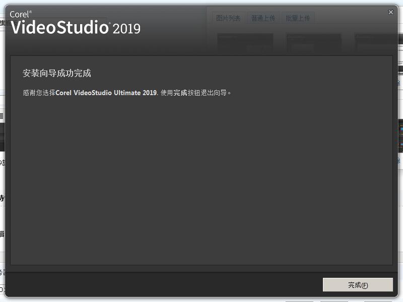 会声会影2019旗舰版 v22.1.0331中文版 附注册机 电脑软件-第12张