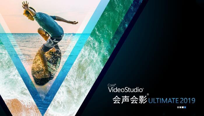 会声会影2019旗舰版 v22.1.0331中文版 附注册机 电脑软件-第13张