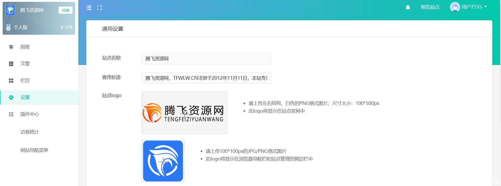 baklib免费创建自己的博客/文档/使用帮助站 干货分享-第2张