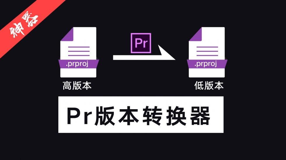 pr版本转换神器--低版本软件也能打开高版本的工程 电脑软件-第1张