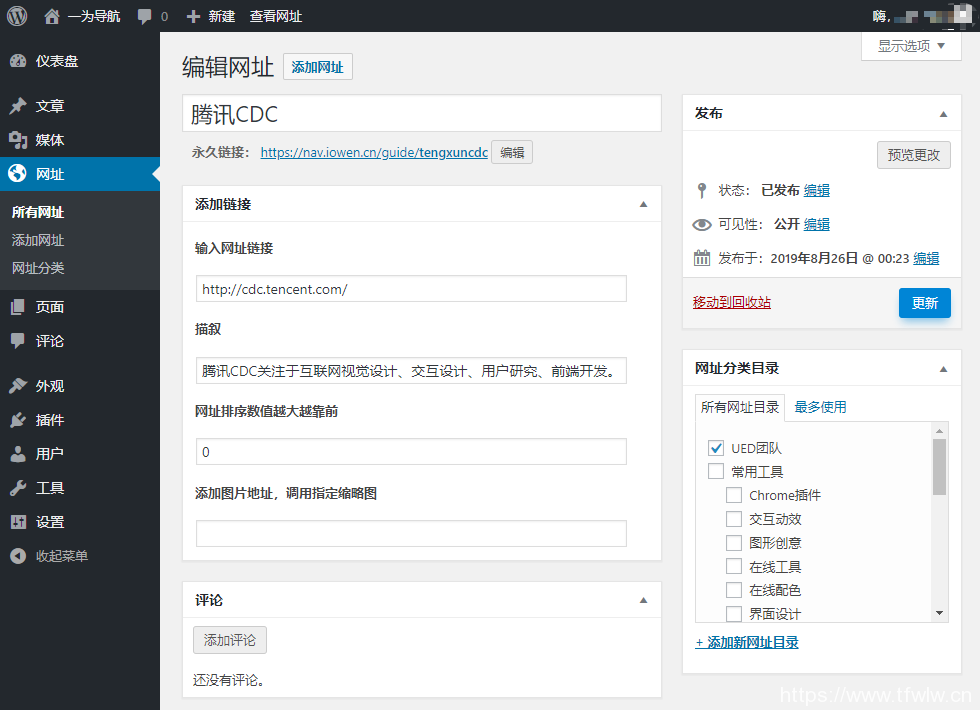 WordPress主题导航模板WebStack-master WordPress主题-第2张