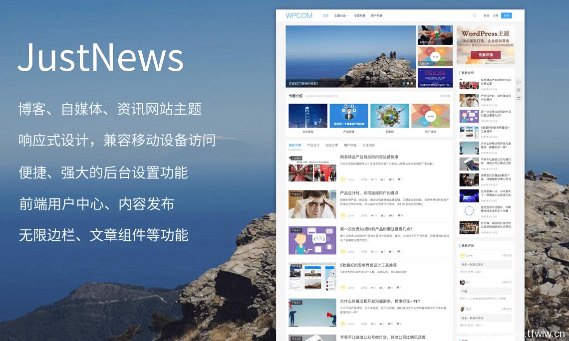 WordPress主题JustNews2.7破解版免费下载 WordPress主题-第1张