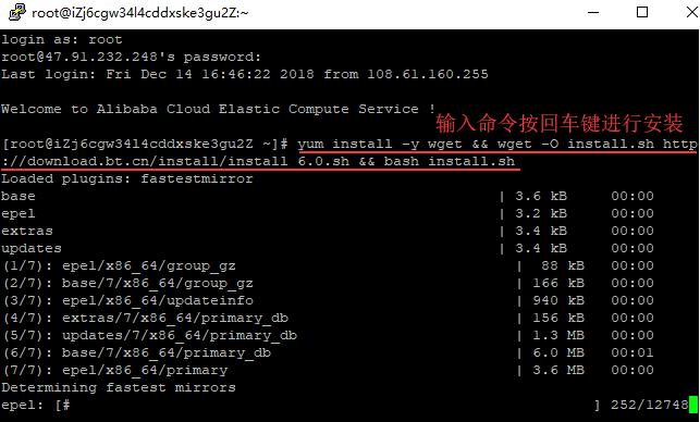 Linux服务器安装宝塔面板 wordpress教程-第5张