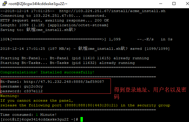 Linux服务器安装宝塔面板 wordpress教程-第7张