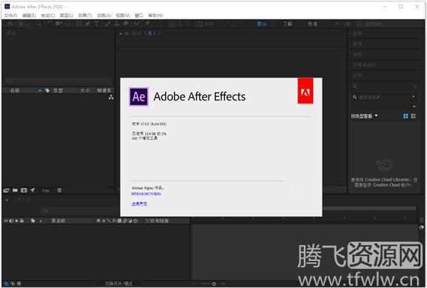 Adobe After Effects 2020直装破解版 Ae 2020中文版一键安装 电脑软件-第7张