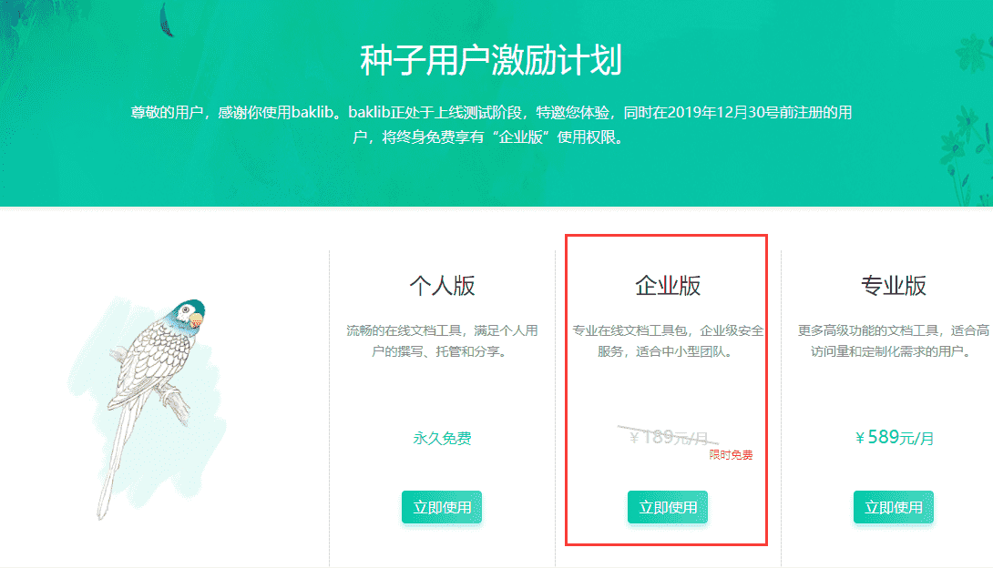 baklib免费创建自己的博客/文档/使用帮助站 干货分享-第1张