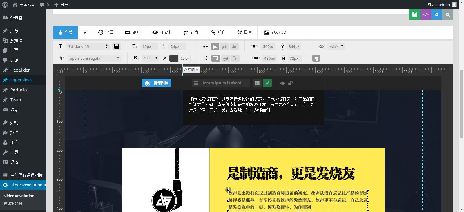 WordPress可视化幻灯片插件—Slider revolution汉化版 WordPress插件-第1张