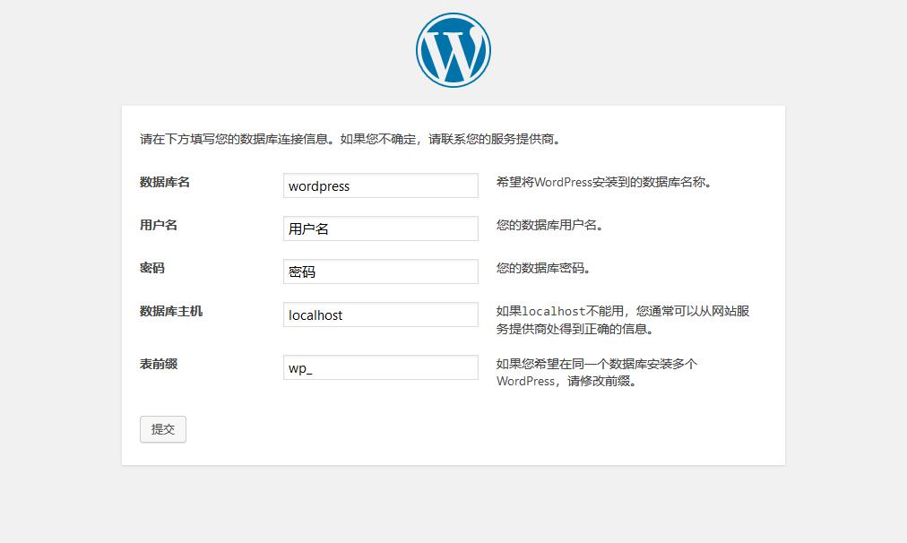 宝塔面板之创建WordPress网站 wordpress教程-第7张