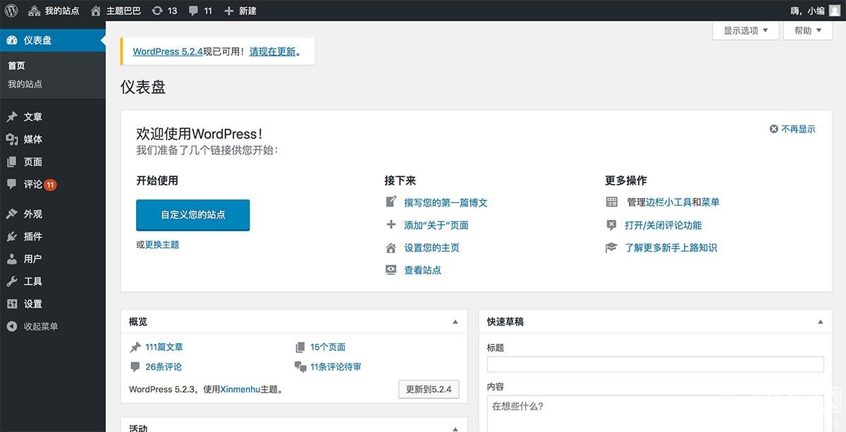 WordPress建站介绍 wordpress教程-第1张