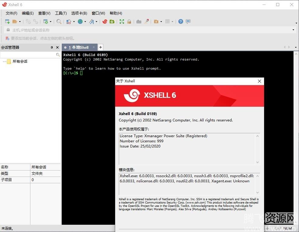 Xshell Plus6永久授权版 电脑软件-第1张