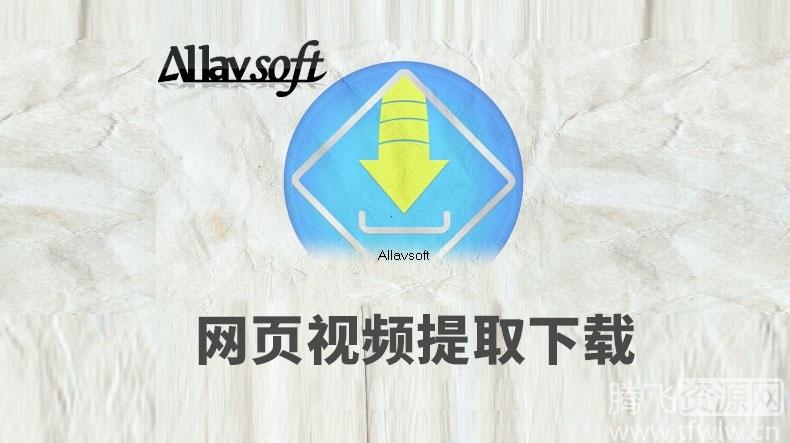 Web视频提取和下载工具Allavsoft视频下载v3.16.1Build 6790中文版 电脑软件-第1张