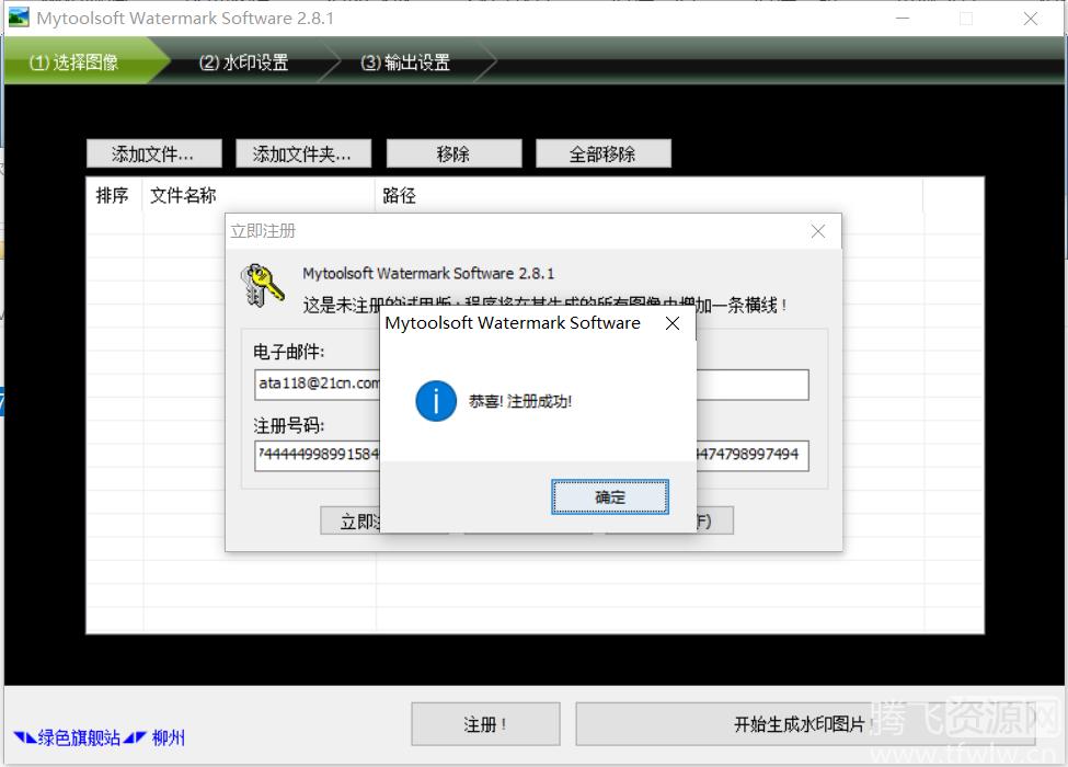 批量添加图片水印软件 Mytoolsoft Watermark Software2.8.1软件带注册号 电脑软件-第1张
