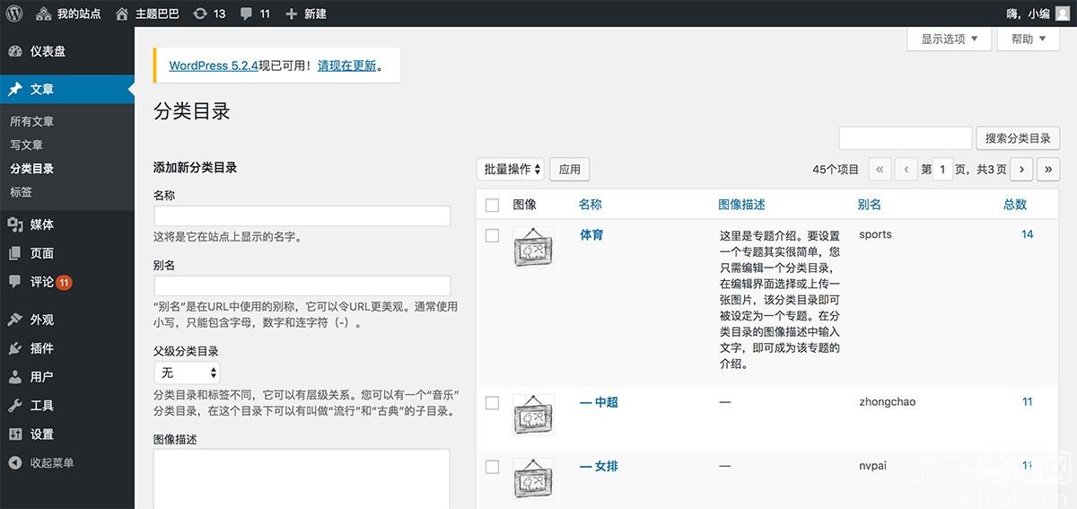 WordPress建站介绍 wordpress教程-第4张