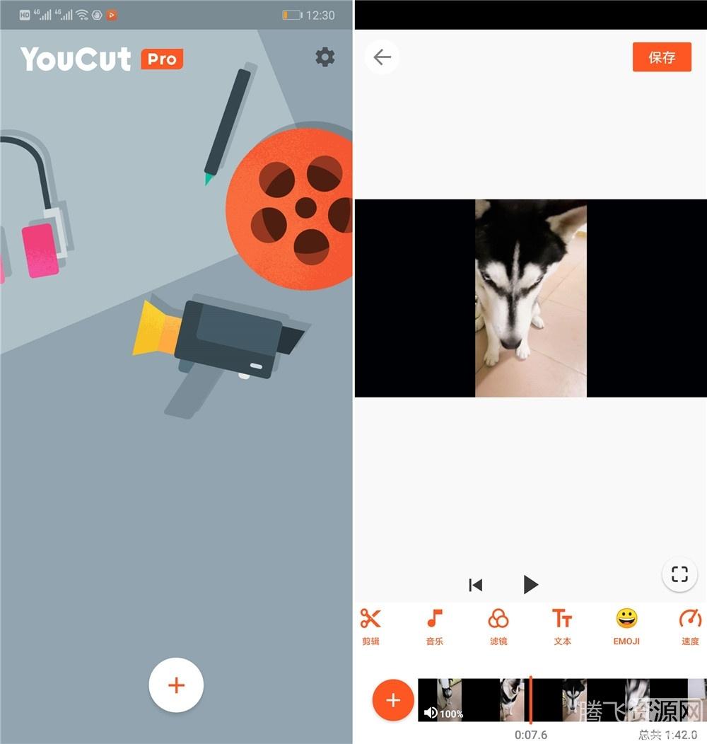 Vlog 抖音视频编辑器 YouCut PRO 1.333.84 中文免费版 手机软件-第1张