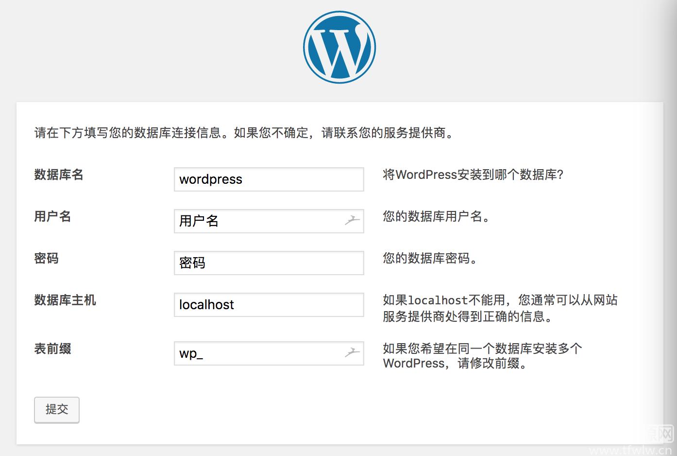 WordPress安装详细教程 wordpress教程-第4张
