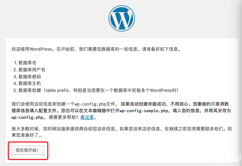 WordPress安装详细教程 wordpress教程-第3张