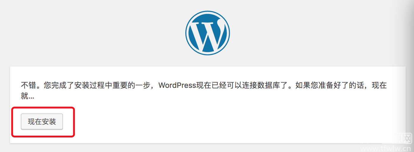 WordPress安装详细教程 wordpress教程-第5张