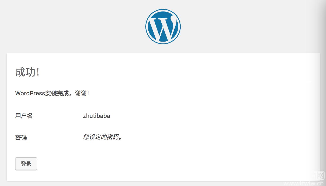 WordPress安装详细教程 wordpress教程-第7张