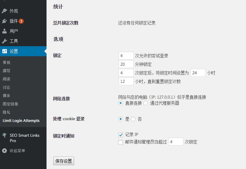 Limit Login Attempts限制WordPress登录尝试 WordPress插件-第2张