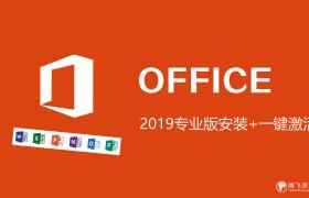 Office2019专业版安装+一键激活