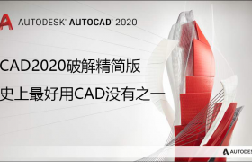 CAD2020破解精简版 史上最好用CAD没有之一
