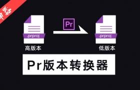 pr版本转换神器–低版本软件也能打开高版本的工程