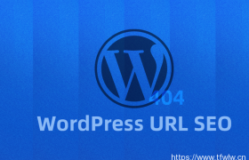 WordPress-伪静态固定链接404的解决办法方案