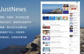 WordPress主题JustNews2.7破解版免费下载