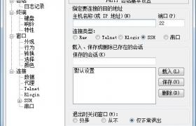 Putty(远程登录工具) v0.70中文版