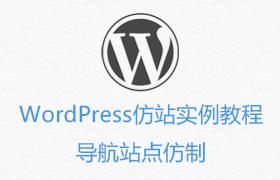 027-WordPress仿站实例教程-导航站点仿制