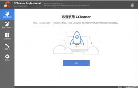 ccleaner pro破解版-系统优化工具(CCleaner)下载 v5.63.0.7540官方中文版