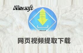 Web视频提取和下载工具Allavsoft视频下载v3.16.1Build 6790中文版