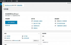 WordPress建站介绍